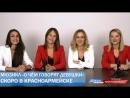 Группа Te Amo выступит в Красноармейске с мюзиклом О чём говорят девушки