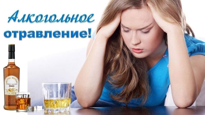 Алкогольное отравление. Помощь и решение. Препарат Трезвон.