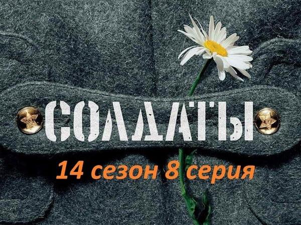 Солдаты. 14 сезон 8 серия. (308 серия)