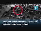 В Чистых пруда женщина с ребенком подожгла авто на парковке