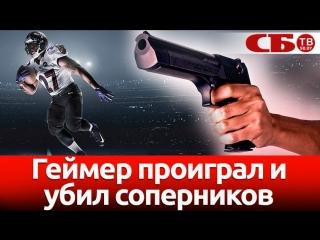 GAME OVER: Подробности расстрела на турнире по видеоиграм в США