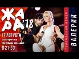 Юбилейный вечер Валерии на Первом канале (Фестиваль
