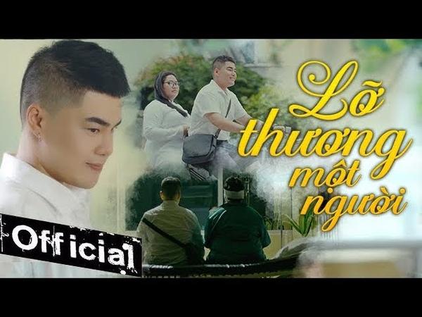 Lỡ Thương Một Người - Nguyễn Đình Vũ (MV 4K OFFICIAL) LTMN