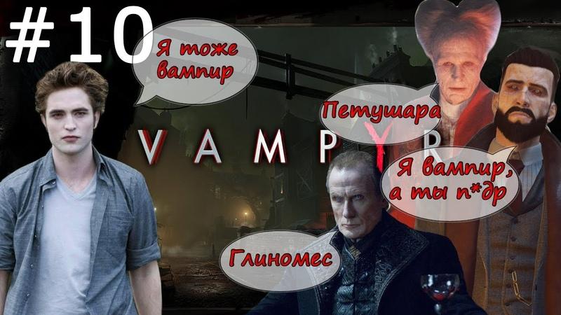 Vampyr Прохождение - Часть 10: Проблемы в Уайтчепеле
