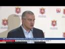 Заседание Совмина РК уголовные дела на перевозчиков открытие игорной зоны и судьба национализированного имущества Коломойского