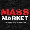 MASS MARKET | Спортивное питание | Екб | Н.Тагил