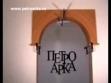 Как самому установить арку из МДФ Аванта-Классика