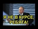 Путин не в курсе пенсионной реформы Медведев вышел из под контроля и творит что хочет