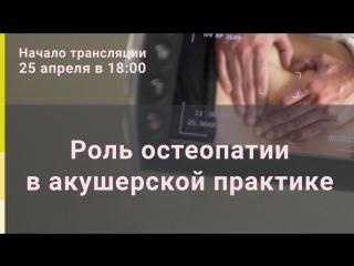 Роль остеопатии в акушерской практике