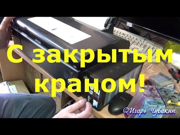 Epson печатает чистый лист