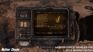Визуализация яда на оружии (Weapon poison visualization)