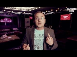 #karaokequiz Краткий рассказ
