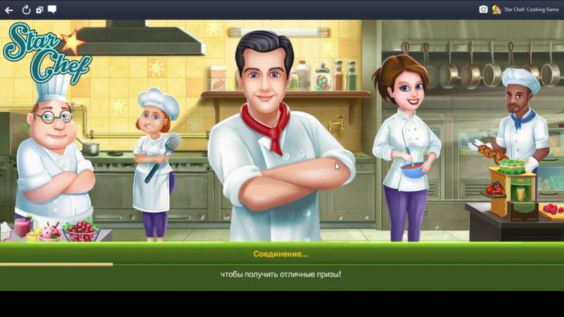 Star Chef: Cooking Game / Star Chef: Игра про высокую кухню / Facebook Gameroom на русском языке