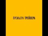 Премьера трейлера Piter by КАСТА