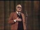 Павел Кадочников Вокруг смеха 1981