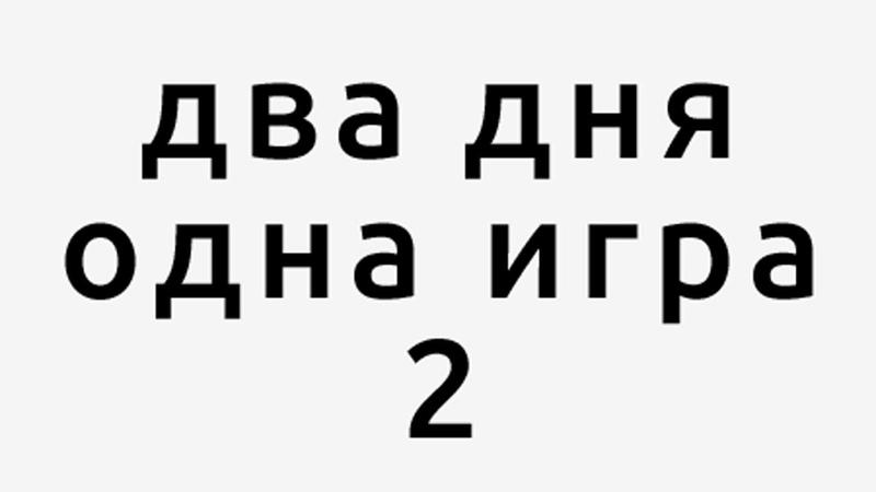 Обзор конкурса «Игра за два дня»