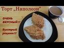 """Торт """"Наполеон"""" ОЧЕНЬ ВКУСНЫЙ Быстрый рецепт Вкусно просто быстро"""