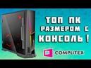 ПК i7 8700 и GTX 1080 Ti размером с PS4 и 49 монитор 32:9 🔥 COMPUTEX 2018