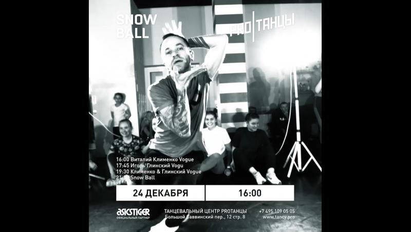 24 декабря Snow Ball: Виталий Клименко, Игорь Глинский