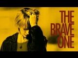 Отважная The Brave One 2007 США