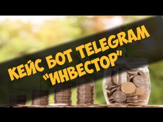Кейс бот Telegram - Инвестор