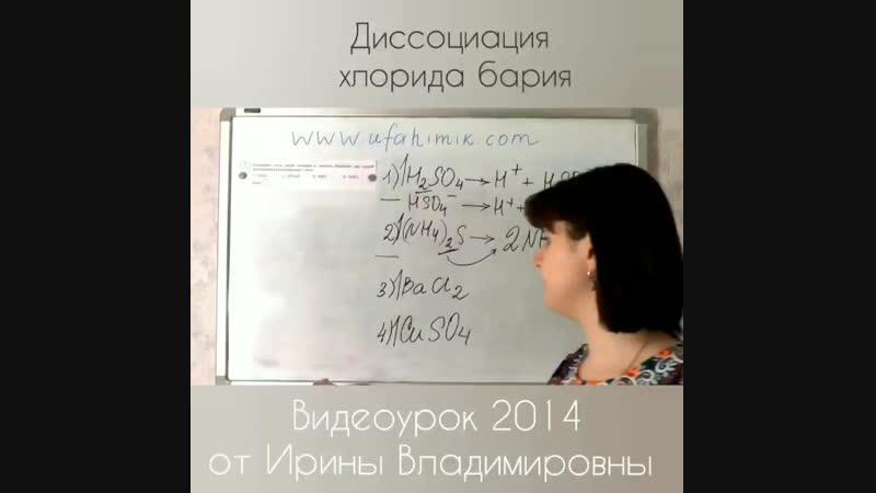 Электролитическая диссоциация средних солей. Диссоциация хлорида бария. Видеоурок по химии ОГЭ ЕГЭ ВПР 8, 9, 10, 11 классы