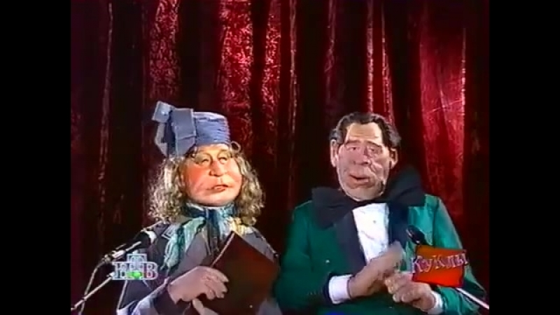 Куклы. Выпуск 8. Концерт кремлёвской самодеятельности (11.03.1995)