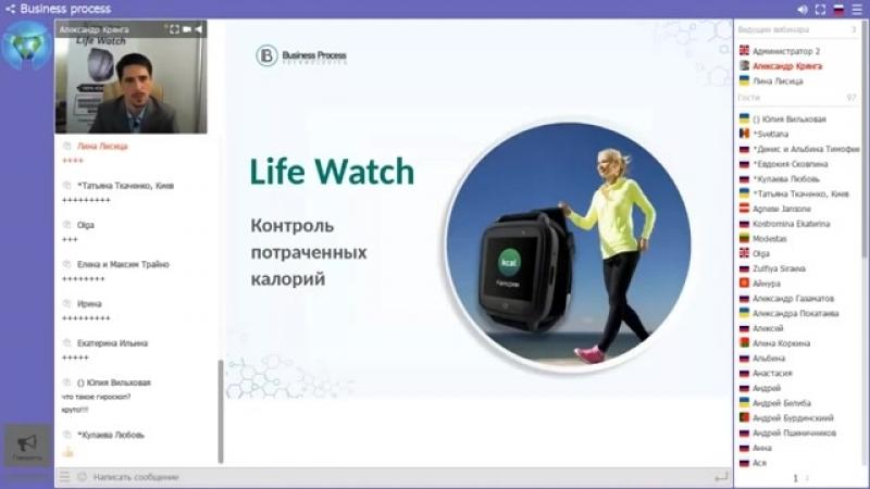 Life Watch - функционал. Новое поколение переносных приборов для здоровья