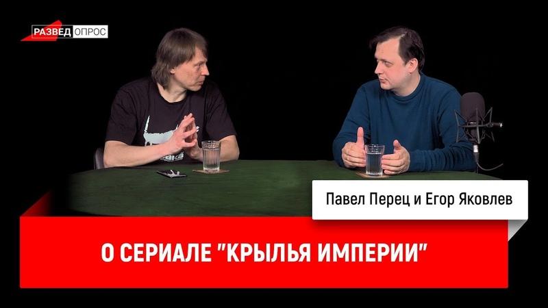 Павел Перец и Егор Яковлев о сериале Крылья империи
