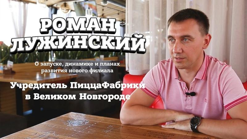 О запуске, динамике и планах развития нового филиала - Роман Лужинский