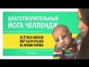 Йога челлендж. Собрано 347 000 рублей за 2 часа на лечение ребёнка. При поддержке Sattva Space. ТРЕЙЛЕР.