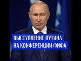 Выступление Путина на конференции ФИФА