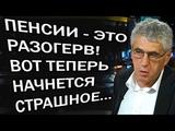Леонид Гозман - CAMOE CTPAШHOE HAЧHETCЯ CEЙЧAC!