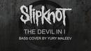 Slipknot - The Devil In I - Bass Cover (Yury Maleev)