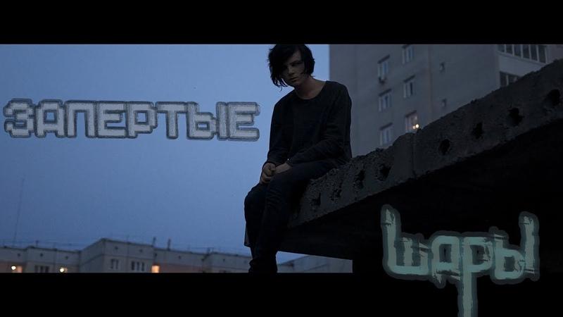 ШАРЫ Запертые OFFICIAL MUSIC VIDEO