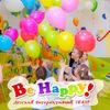 Детский День Рождения, Выпускной, воздушные шары