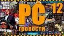 12-PC-гровости - новости компьютерных игр - гадзиласайз