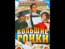 Большие гонки. 1965 мелодрама, приключения, комедия, семейный