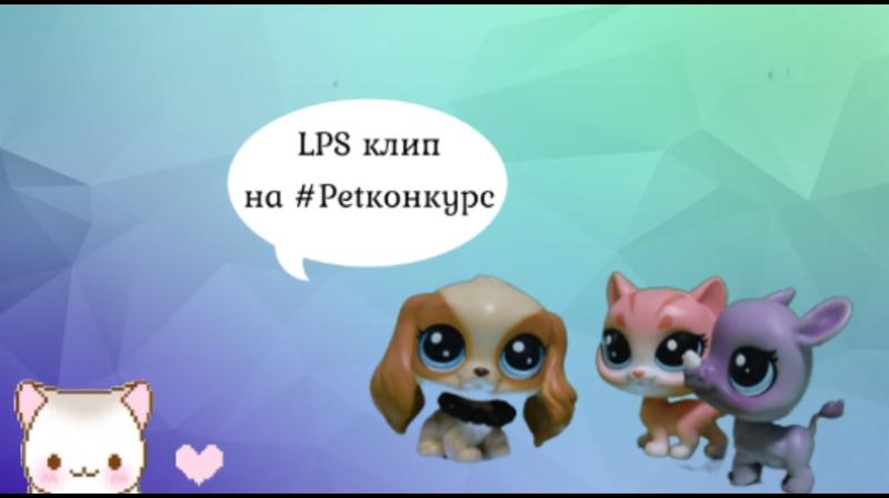 LPS клип (однажды в походе) для PetКонкурс