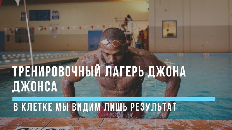 СЕКРЕТЫ ПОДГОТОВКИ ЧЕМПИОНОВ UFC Джон Джонс