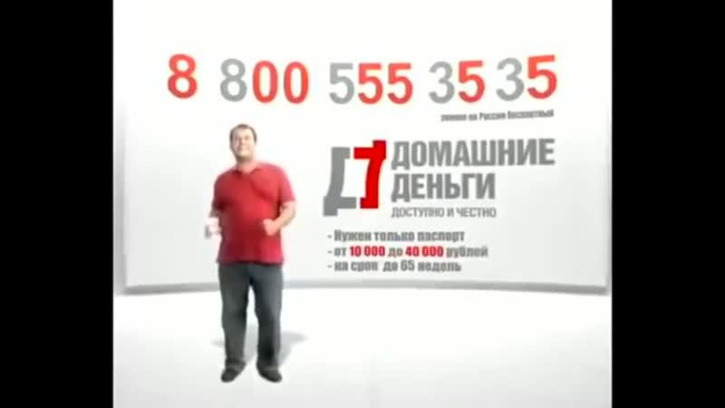 8800553535 (Домашние Деньги) 10-ти часовая версия