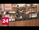 Ресторан Zizzi, где обедали Скрипали, начал работать на благотворительность - Россия 24