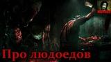 Истории на ночь - Про людоедов (основано на реальных событиях)