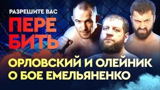 Реакция бойцов UFC на победу Александра Емельяненко