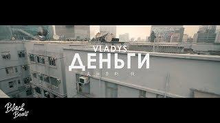 VLADYS - ДЕНЬГИ (Премьера клипа 2018)