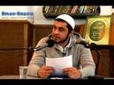 Надыр абу Халид - День воздаяния (12.04.2013)