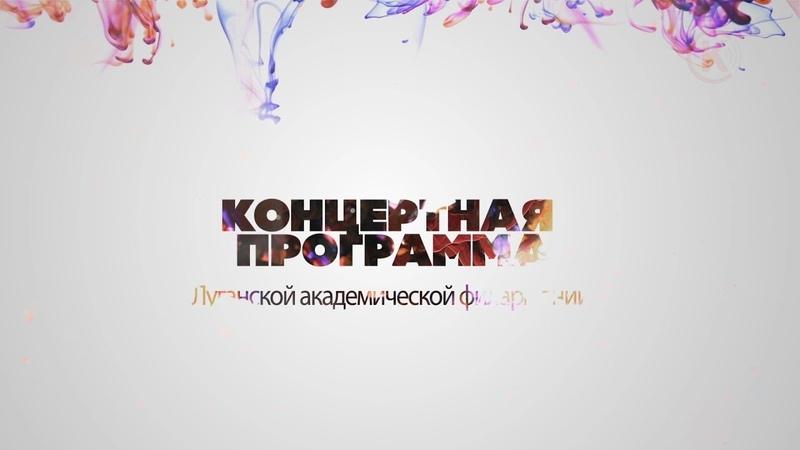 Концертная программа Луганской филармонии