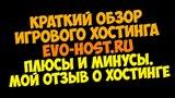 Краткий обзор игрового хостинга evo-host.ru. Итоги предыдущих двух видео. Плюсы и минусы