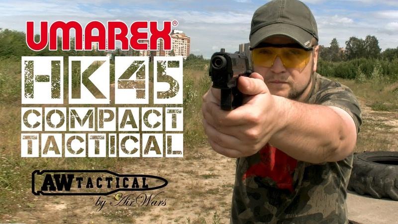 Страйкбольный пистолет HK45 compact tactical Umarex (VFC) SA3-HK45C-BK01