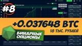 🔴#8. 18 тысяч за 20 минут! Бинарные опционы стратегия торговли по тренду l «С 0 до 1 Биткоина»